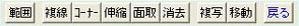 ツールバー編集(1)